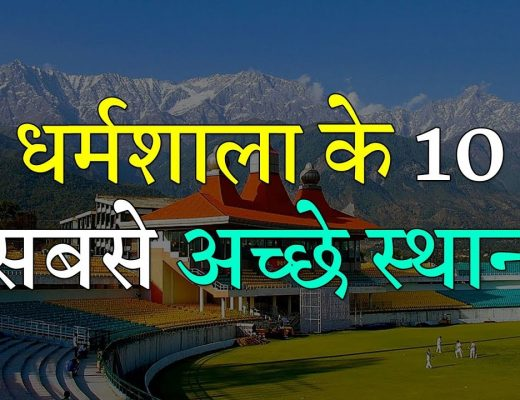 Top 10 Best Places to Visit in Dharamshala